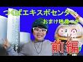 【前編】つくばエキスポセンターに行ってきたよ☆I went to Tsukuba Expo center Sci…