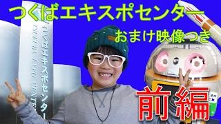 【前編】つくばエキスポセンターに行ってきたよ☆I went to Tsukuba Expo center Science