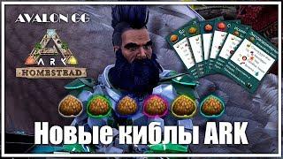 Новые рецепты киблов | ARK: Homestead | ARK: Survival Evolved