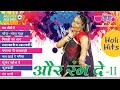Non stop Rajasthani Holi Songs 2017 Audio Jukebox | Aur Rang De Part 2 | New Fagun Dance Songs