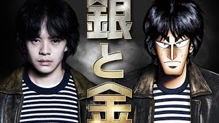 Gin to Kin; Silver And Gold; 銀と金 [Japanese Live Action Drama] Ai...