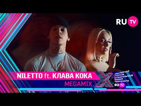 NILETTO ft. КЛАВА КОКА - MEGAMIX / Премия RU.TV 2021