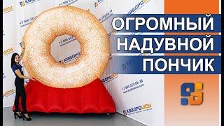Гигантский Пончик | Надувная фигура | Inflatable Big Donuts | Реклама кондитерской |Пышные пончики
