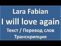 Lara Fabian I Will Love Again текст перевод и транскрипция слов mp3