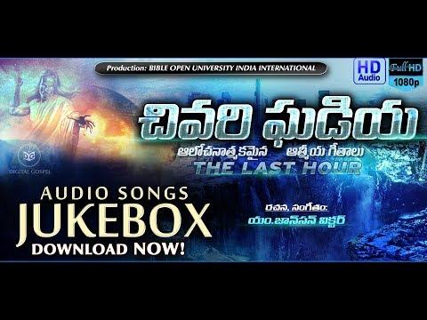 Chivari Gadiya Audio Songs Jukebox    Telugu Christian Songs    BOUI Songs, Digital Gospel