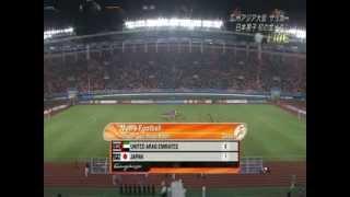 2010年 アジア大会決勝 UAE対日本