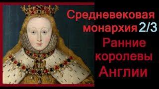 Волчицы. Средневековая монархия. Ранние королевы Англии 2/3 (фильм BBC)