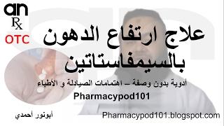 علاج ارتفاع دهون الدم بالسيمفاستاتين - بدون وصفة #1904 |  Hyperlipidemia treatment
