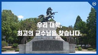 충남대학교 우수강의 공유·확산 사업 설명회 및 인터뷰