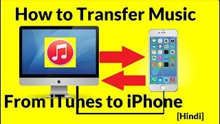How to Transfer Music From iTunes to iPhone, iPad, iPod 2017 [HINDI]