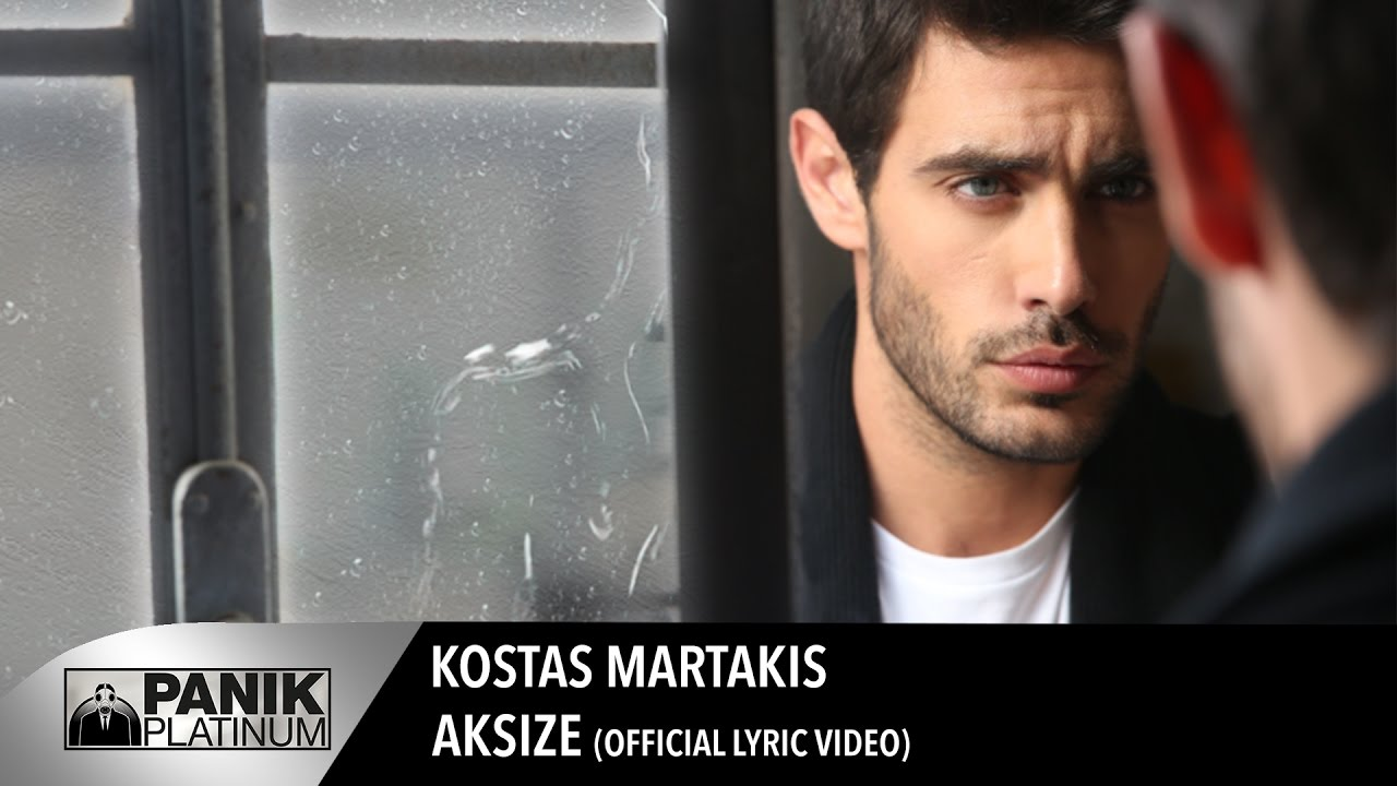 Κώστας Μαρτάκης - 'Αξιζε | Kostas Martakis - Aksize Official Lyric Video HQ