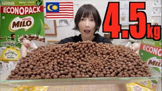 [MUKBANG] Popular in Malaysia! MILO cereal [3L of Milk] 4.5kg TOTAL [Kinoshita Yuka]
