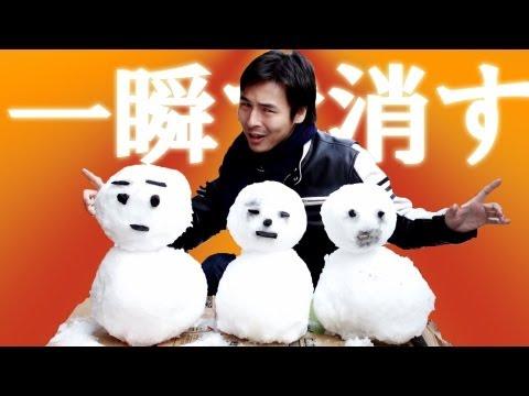 雪だるまを熱い物体を使って一瞬で消す|Disappear snowman in an instant