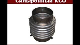 Компенсатор Сильфонный КСО 9(, 2014-04-07T10:50:23.000Z)