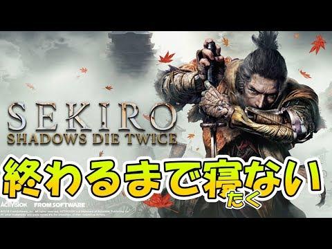 第5夜【終わるまで寝○○ない】日本忍者が超激ムズゲーム「SEKIRO」を実況プレイ!