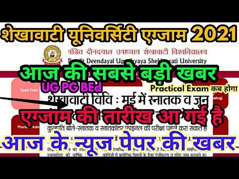 Shekhawati University Exam 2021 कब होगी || PDUSU Exam 2021 Big Update Today || UG PG BEd Exam 2021