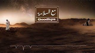 مع السلامة - حمزه العزي غريب ال مخلص عبدالعزيز الفيفي | حصرياً 2018