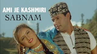 Ami Je Kashmiri Ful | Sabnam (2014) | Bengali Movie Song | Mahfuz Ahmed | Moumita Chakraborty