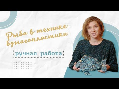 видео: «Ручная работа». Рыба в технике бумагопластики (18.11.2015)