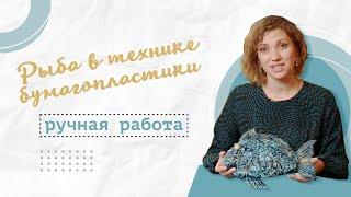 «Ручная работа». Рыба в технике бумагопластики (18.11.2015)