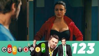 Светофор | Сезон 7 | Серия 123