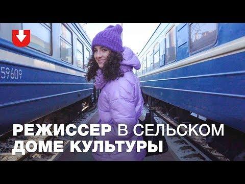 Девушка-режиссер на распределении о своей работе в деревне