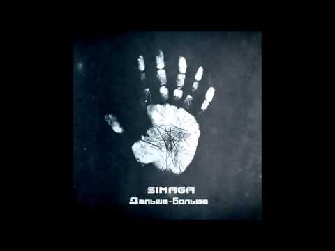 SIMAGA - Хеппи-энд Новый Рэп - слушать онлайн и скачать mp3 в максимальном качестве