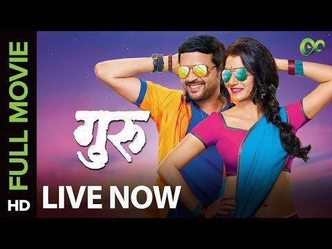 Guru Full Movie Live On Eros Now | Ankush Chaudhari & Urmila Kanetkar Kothare