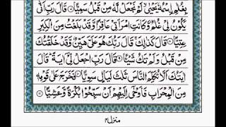 Qs 191 Surah 19 Ayat 1 Qs Maryam Tafsir Alquran