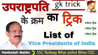 gk trick-list of vice president of india || उपराष्ट्रपति का क्रम ||in Hindi by MIND Square