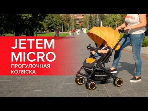 Jetem Micro, прогулочная коляска
