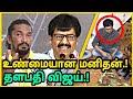 Celebrities reaction for Thalapathy Vijay's visit to Thoothukudi | Vijay | Yashika Anand | Vivek