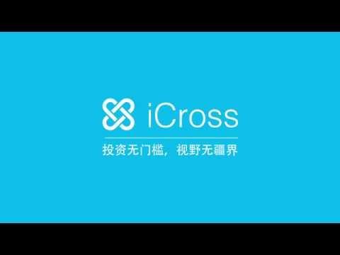 iCross在线投资平台,简单易操作
