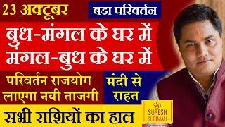 23 अक्टूबर 2019। बुध-मंगल का राजयोग। देगा मंदी से राहत। सभी राशियों का हाल। #SureshShrimali