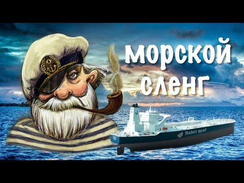 Сленг моряков