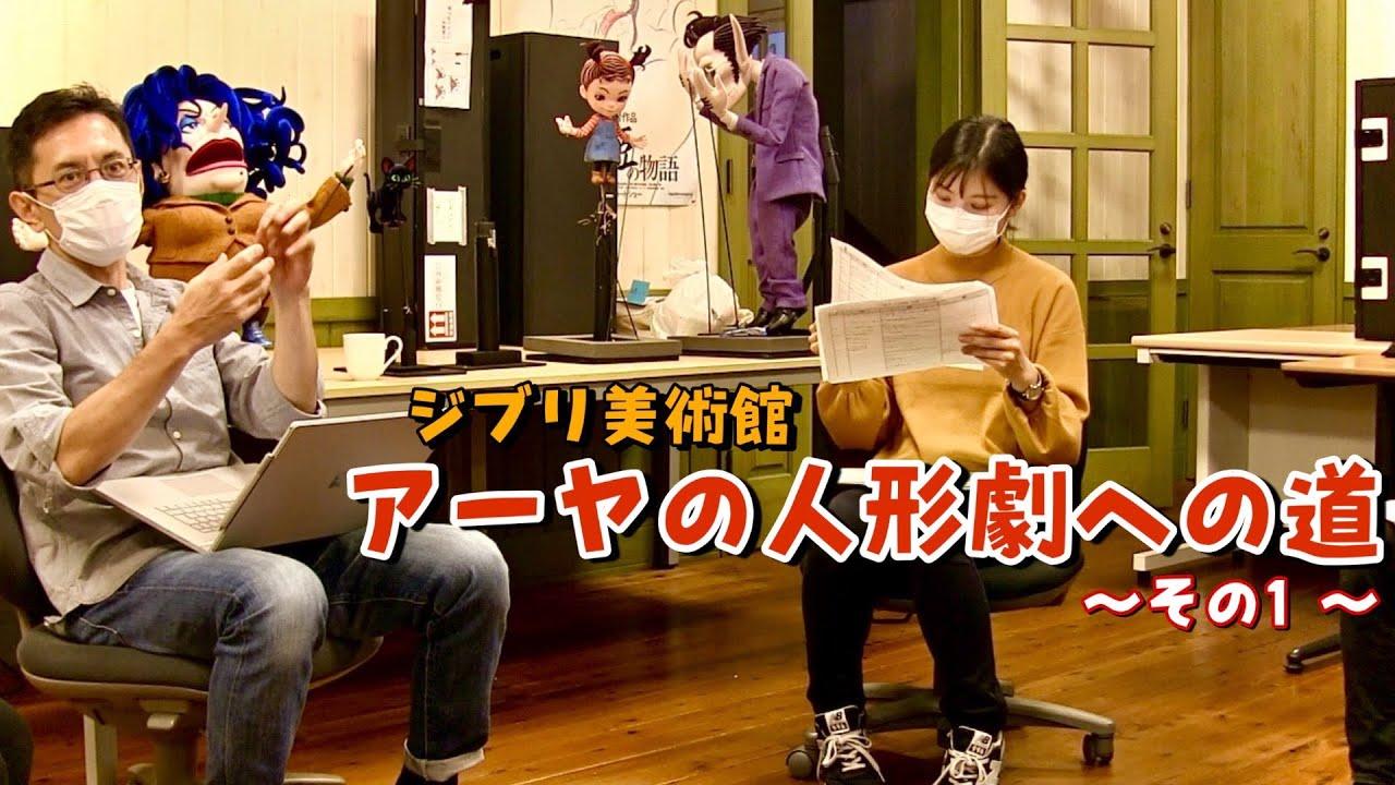動画日誌 Vol.42「アーヤの人形劇への道〜その1〜」