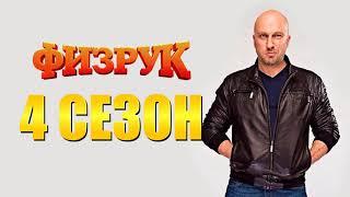 ФИЗРУК 4 сезон дата выхода
