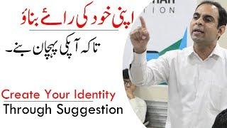 Create Your Identity Through Suggestion | Qasim Ali Shah (In Urdu)