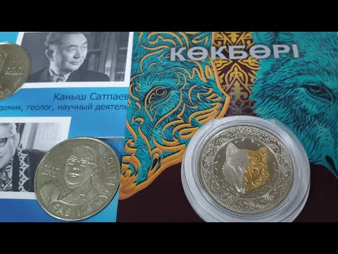 Новинки от Коллекционеров Казахстана  Альбом под монеты и волк позолота 100 тенге