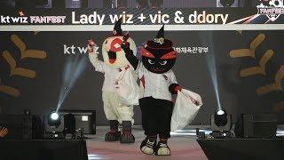 20191130 2019 팬 페스티벌, 응원단 공연Lady wiz + vic & ddory 특별 공연