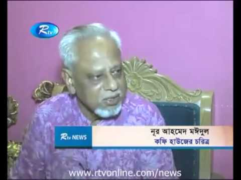 coffee houser sei addatar Moidul is alive in Dhaka