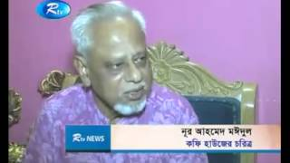 Download Hindi Video Songs - coffee houser sei addatar Moidul is alive in Dhaka