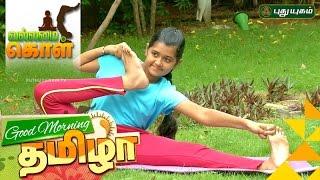 Akarna Dhanurasana - VallamaiKol   Tamil Yoga Demo