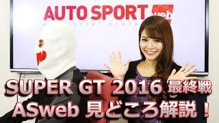 スーパーGT最終戦もてぎ特集ページはコチラ! →http://www.as-web.jp/fe...