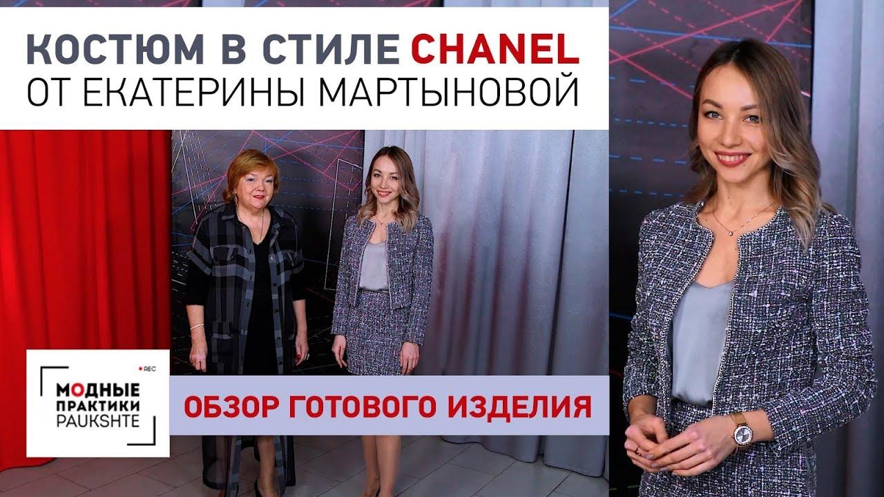 Комплект в стиле Chanel из жакета, юбки и топа. Обзор готового костюма от Екатерины Мартыновой.