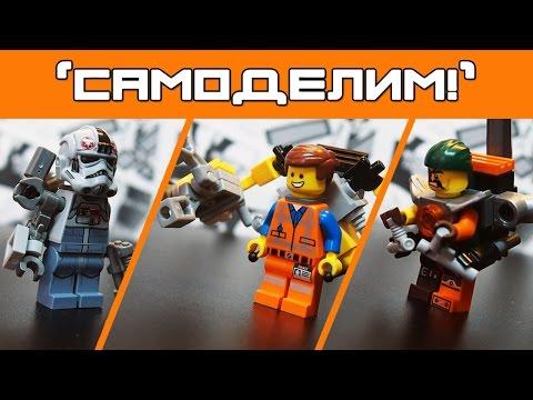LEGO-самоделки Ninjago, STAR WARS, LEGO Movie - (фигурки, рука киборга и джетпак)  ПРАВИЛА MFZ смотреть в хорошем качестве