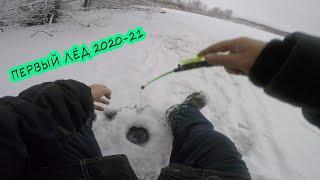 Зимняя Рыбалка Первый лед 2020 21 ОКУНЬ в каждой лунке Жерлицы по первому льду
