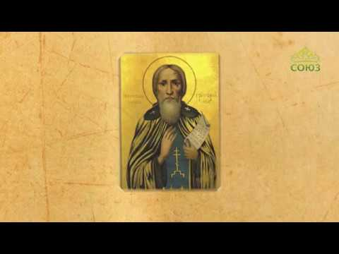 Церковный календарь. 13 октября 2019. Преподобный Григорий Пельшемский, Вологодский, чудотворец