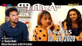 ማጨሎ (ክፋል 35) - MaChelo (Part 35), July 26, 2020 - ERi-TV Drama Series