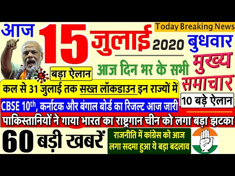Today Breaking News ! आज 15 जुलाई 2020 के मुख्य समाचार बड़ी खबरें PM Modi, Bihar, #SBI 15 july delhi